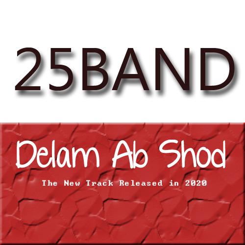 25Band - Delam Aab Shod - دانلود آهنگ جدید 25 بند به نام دلم آب شد